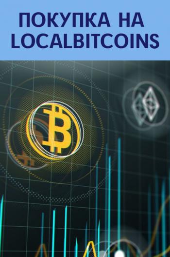 Как осуществить покупку биткоинов с карты