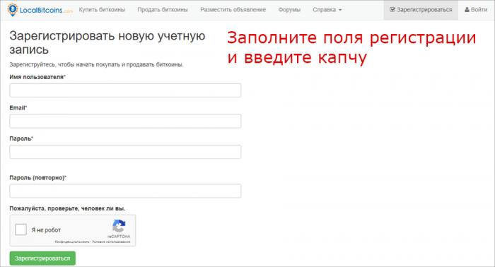 какие данные вводить для регистрации на платформе